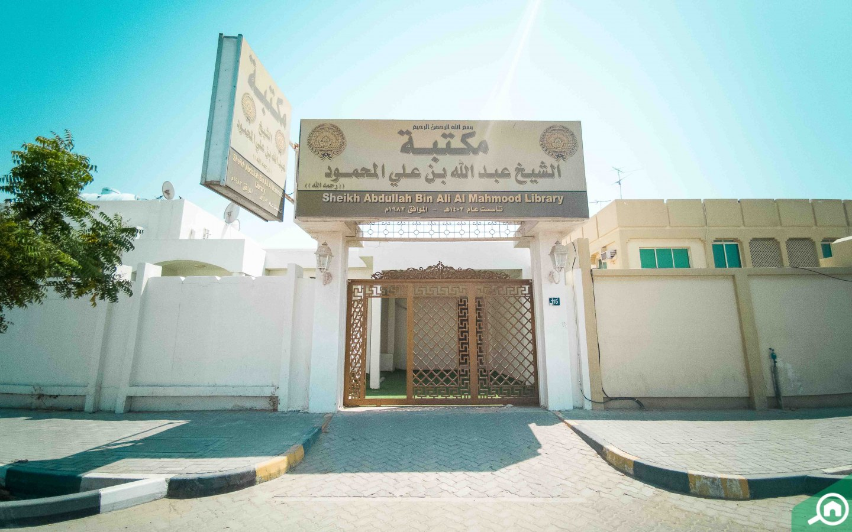 مكتبة الشيخ عبد الله بن علي المحمود