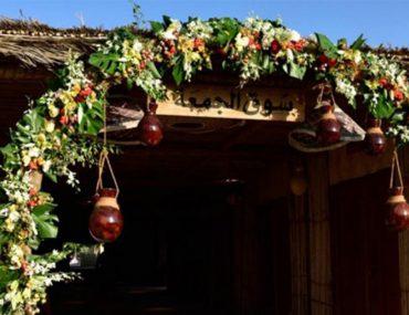 مدخل سوق الجمعة