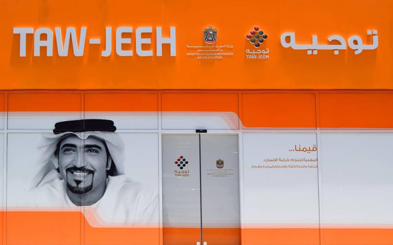Tawjeeh centers in Dubai