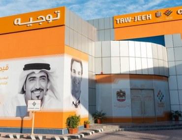 مركز توجيه دبي