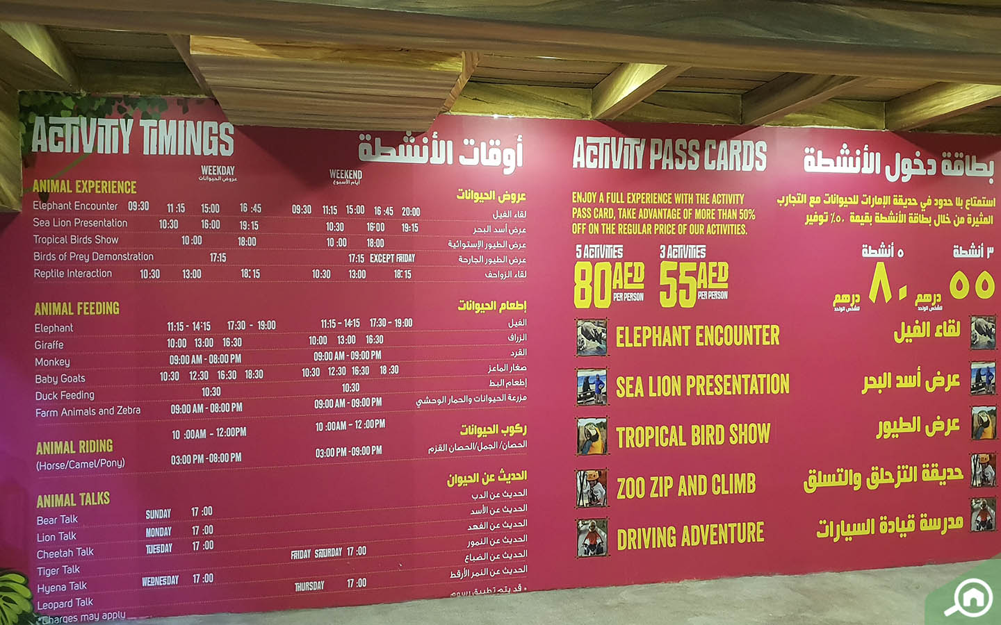 activities and emirates park zoo tickets
