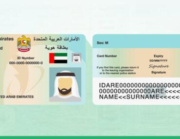 بطاقة الهوية الإماراتية