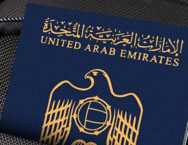 جوازات الامارات
