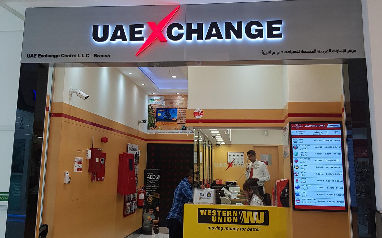الإمارات للصرافة