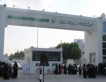جمعية ام المؤمنين عجمان