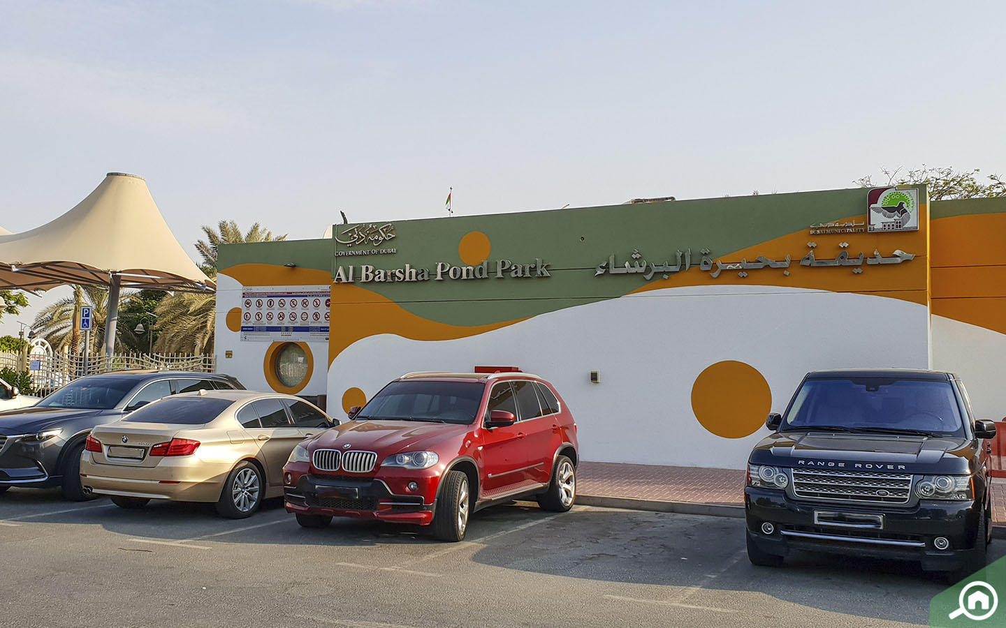 Al Barsha Pond Park entrance