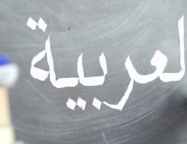 Arabic is written on a chalkboard in the classroom of Arabic language centre