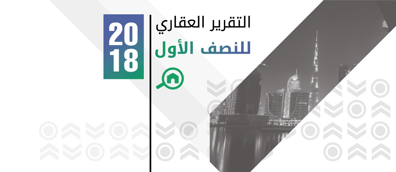 تقرير بيوت عن سوق العقارات في دبي للنصف الأول 2018