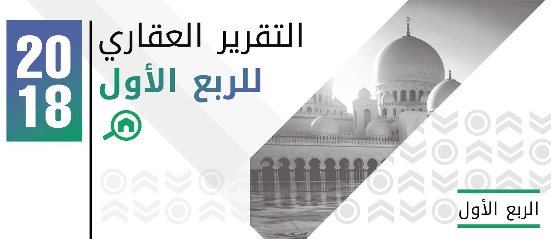 تقرير موقع بيوت عن سوق عقارات أبوظبي للربع الأول 2018