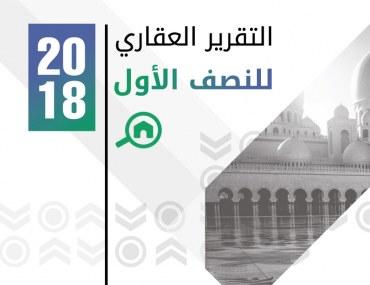 تقرير بيوت عن سوق العقارات في أبوظبي للنصف الأول 2018
