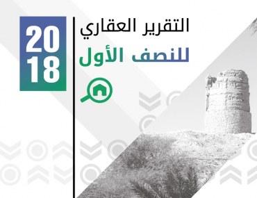تقرير بيوت عن سوق عقارات عجمان للنصف الأول 2018