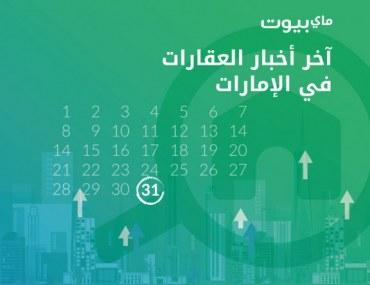 اخبار العقارات في الامارات اغسطس