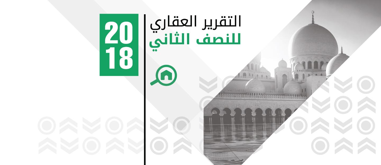 تقرير موقع بيوت عن سوق عقارات أبوظبي للنصف الثاني 2018