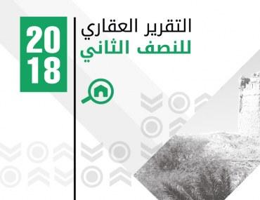 تقرير بيوت عن سوق عقارات عجمان للنصف الثاني 2018