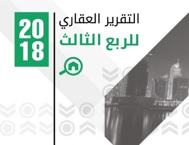 تقرير موقع بيوت.كوم عن سوق عقارات دبي للربع الثالث 2018