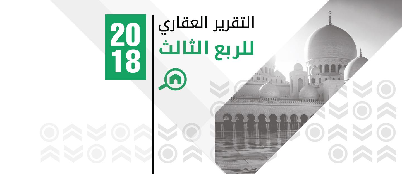 تقرير موقع بيوت.كوم عن سوق عقارات أبوظبي للربع الثالث 2018
