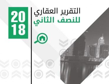 تقرير بيوت عن سوق عقارات دبي للنصف الثاني 2018