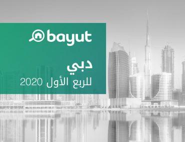 تقرير بيوت دبي للربع الاول 2020