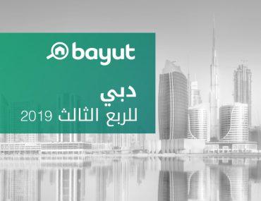سوق العقارات في دبي 2019