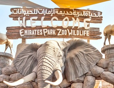 حديقة الإمارات للحيوانات