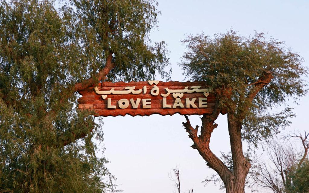 The phrase Lake of Love