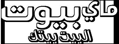 مدونة تشمل مواضيع تتعلق بالعقارات و أنماط الحياة المختلفة في الإمارات | ماي بيوت