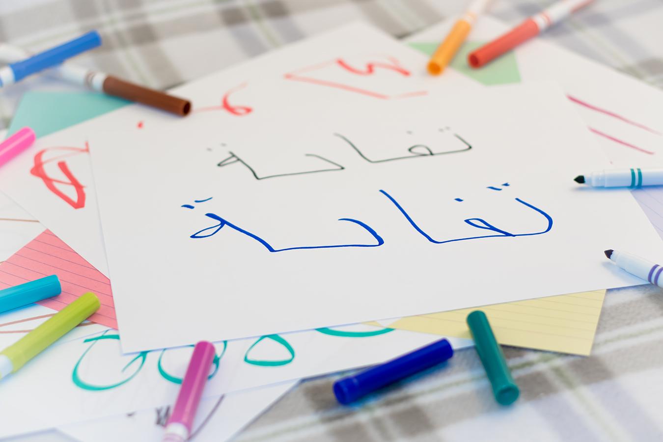 education in arabic