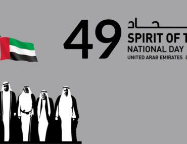 اليوم الوطني الاماراتي 49