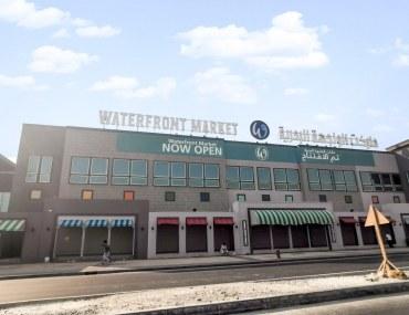 سوق الواجهة البحرية
